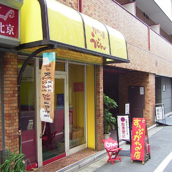 050315_curryshopudon.jpg