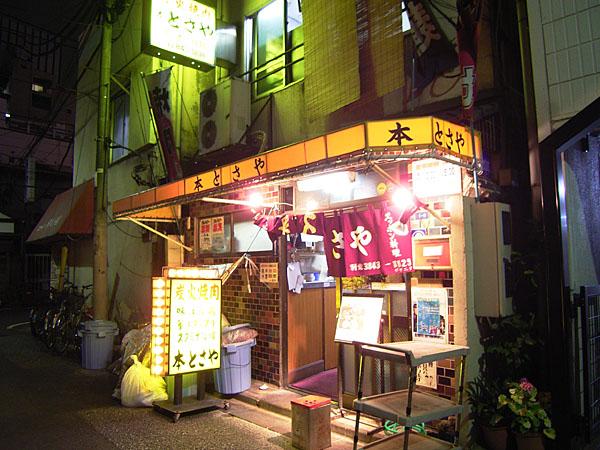 050828_hontosaya01.jpg
