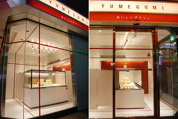 051207_yumegumi02.jpg