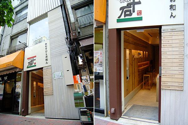 060506_ginzajukkoku.jpg