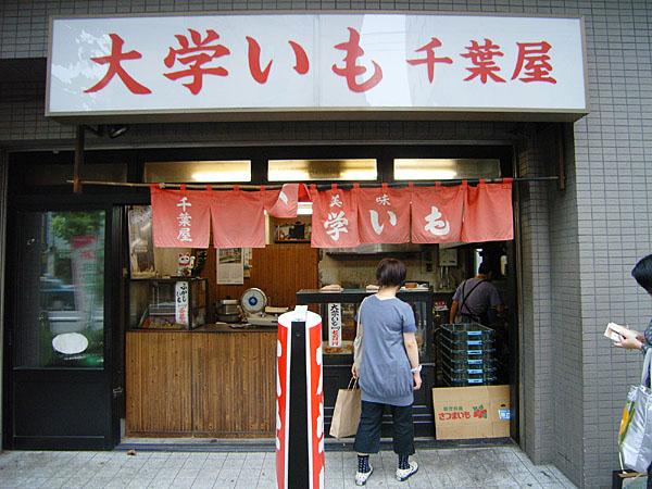 060727_chibaya.jpg
