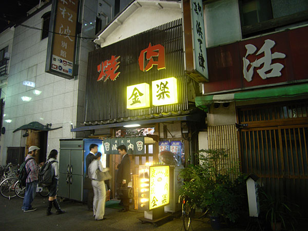 061013_asakusakinraku01.jpg