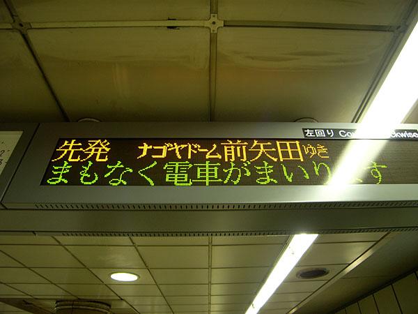 070423_nagoyafont.jpg