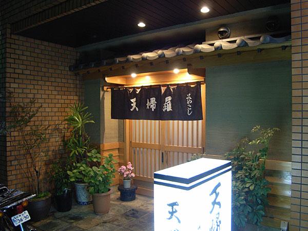 070506_miyakoshi.jpg