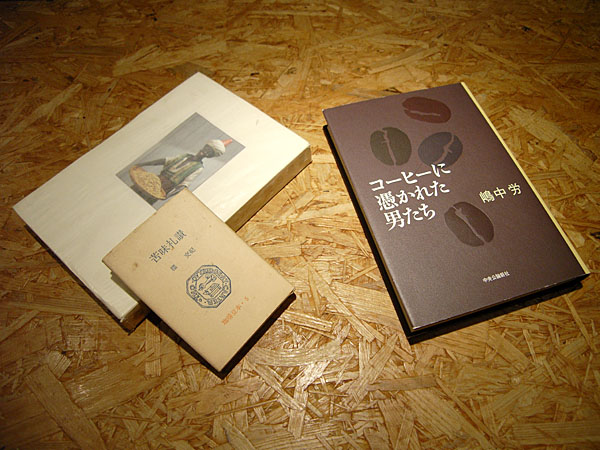 070913_coffeebook.jpg