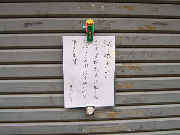 070924_jiyugaokamaruei.jpg