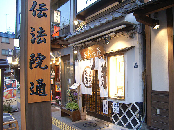 080427_asakusayoroiya01.jpg