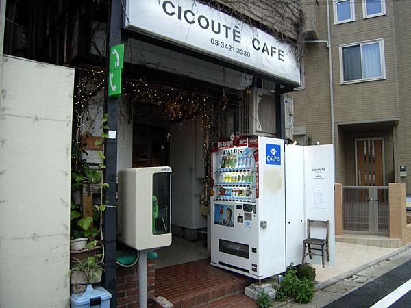 080501_shimokitacicoutecafe01.jpg