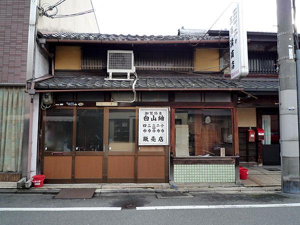 081222_kyoto_miura01.jpg