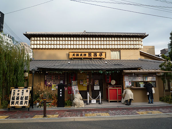 081225_osaka_hanjoutei.jpg