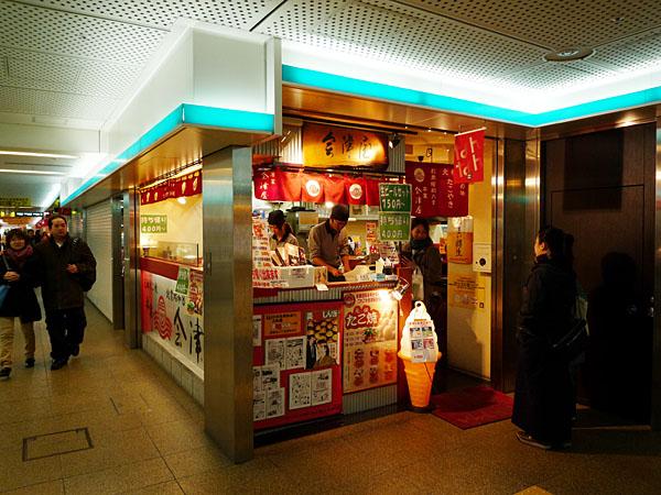 090328_osakaaizuya01.jpg