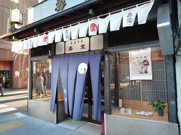 100124_kotobukido01.jpg