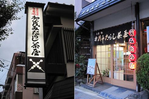 100717-kamomitarashi01.jpg