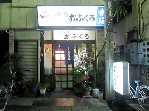 100731-ofukuro01.jpg