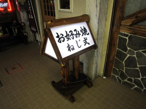 120310-nejishiki.jpg
