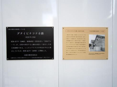 120407-gutai02.jpg